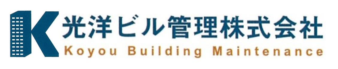 光洋ビル管理株式会社